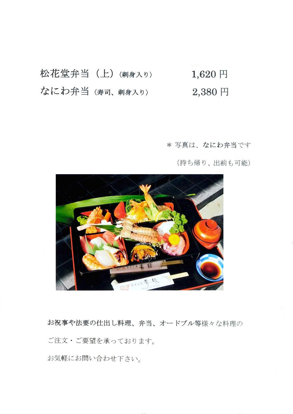 芳味【公式ページ】愛知県知多郡武豊町